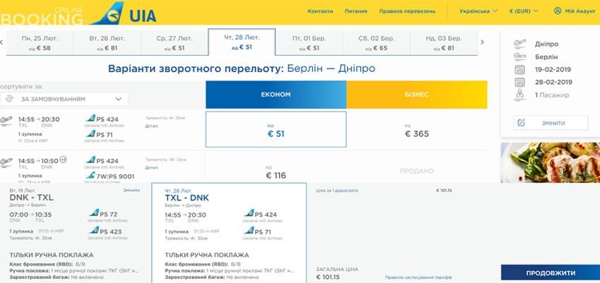 Авіаквитки Дніпро - Берлін - Дніпро на сайті МАУ