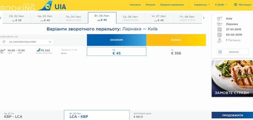 Квитки Київ - Ларнака - Київ