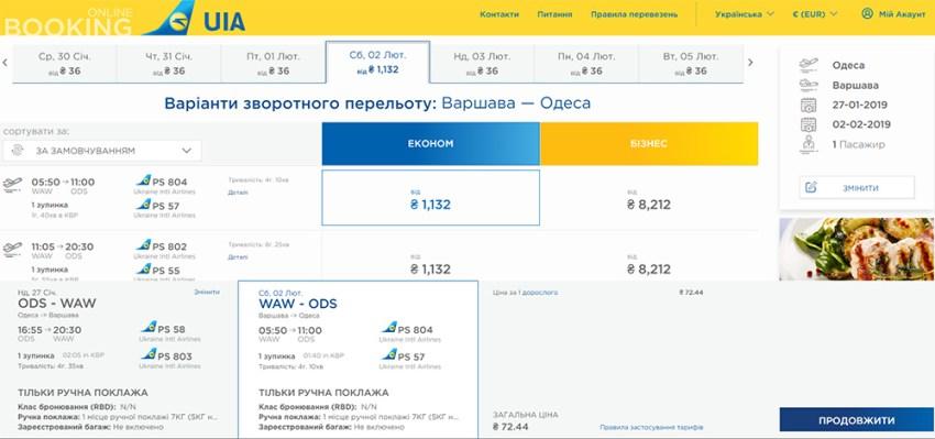 Авіаквитки Одеса - Варшава - Одеса
