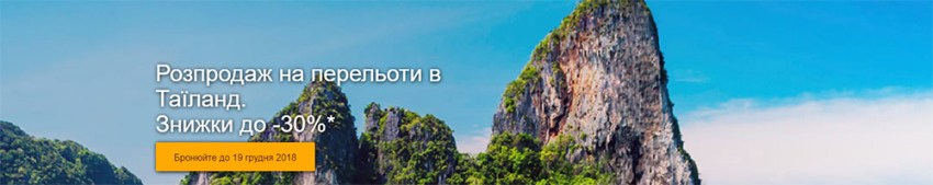 Qatar Airways розпродаж квитків в Таїланд