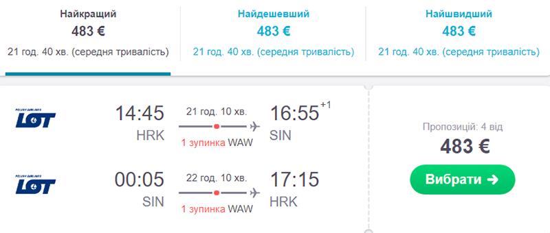 Харків - Сінгапур - Харків