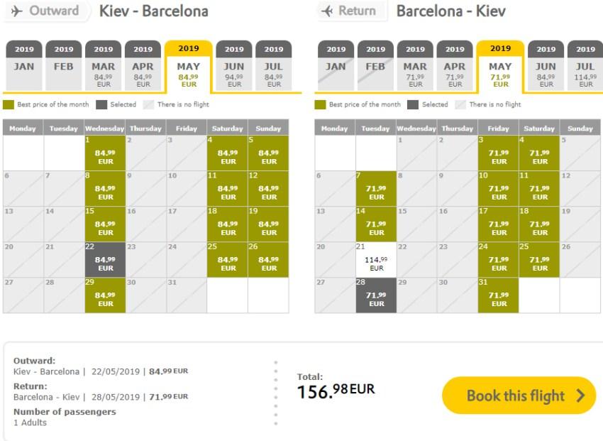 Квитки на прямий переліт Київ - Барселона - Київ