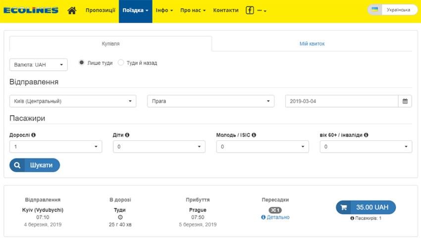 Приклад бронювання квитків Київ - Прага за 35 гривень