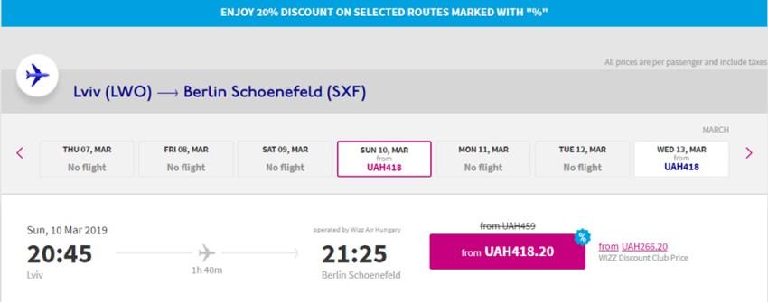 Переліт Львів - Берлін на сайті Wizz Air