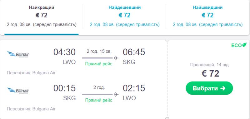 """Дешеві авіаквитки зі Львова в Салоніки """"туди-назад"""" у вересні"""