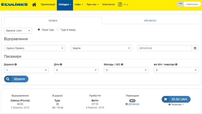 Автобусні квитки Одеса - Берлін за 35 гривень: