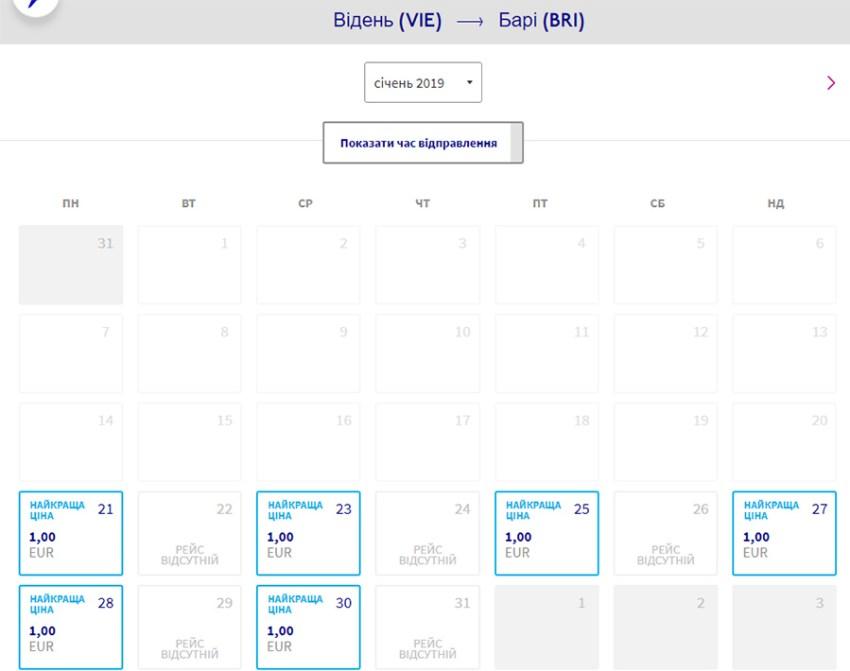 Календар низьких цін на рейс Відень - Барі