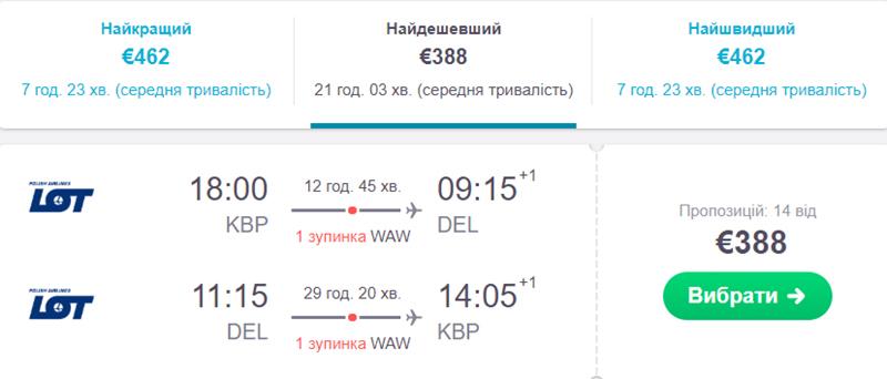 Квитки Київ - Делі - Київ на сайті SkyScanner