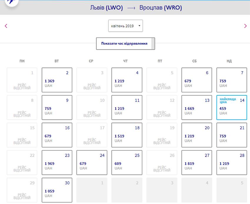 Календар цін Wizz Air на рейси Львів - Вроцлав:
