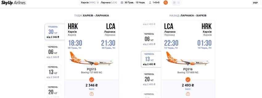 """Авіаквитки із Харкова в Ларнаку """"туди-назад"""""""