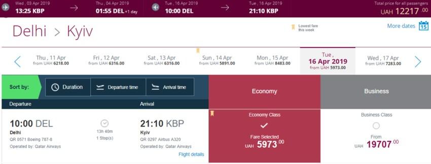 Авіаквитки Київ - Делі - Київ на сайті Qatar Airways