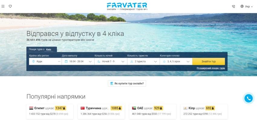 Farvater Travel Пошук турів