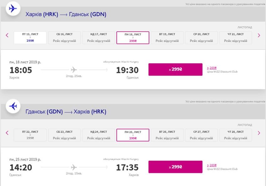 Авіаквитки Харків - Гданськ - Харків на сайті Wizz Air