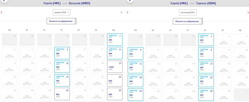 Календар цін на рейси з Харкова в Гданськ та Вроцлав