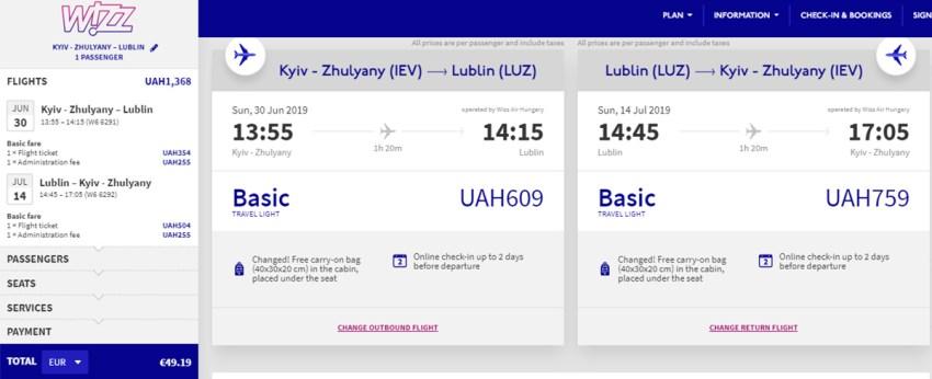 Авіаквитки Київ - Люблін - Київ на сайті Wizz Air