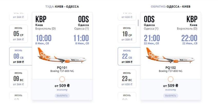 Приклад бронювання квитків з Києва в Одесу