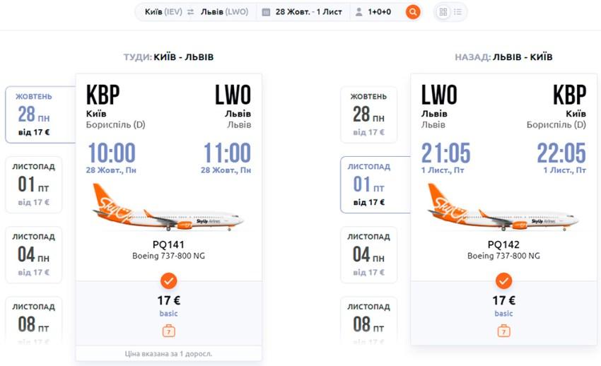 Авіаквитки Київ - Львів - Київ на сайті SkyUp Airlines