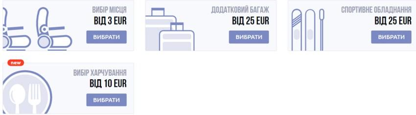 Додаткові тарифи SkyUP Airlines
