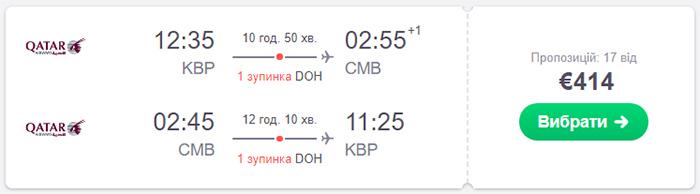 Авіаквитки Київ - Коломбо - Київ