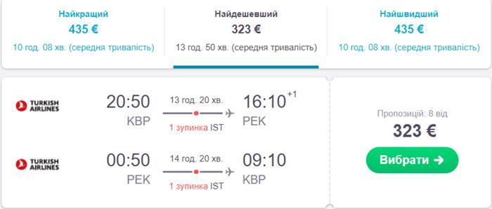 Київ - Пекін - Київ від€323