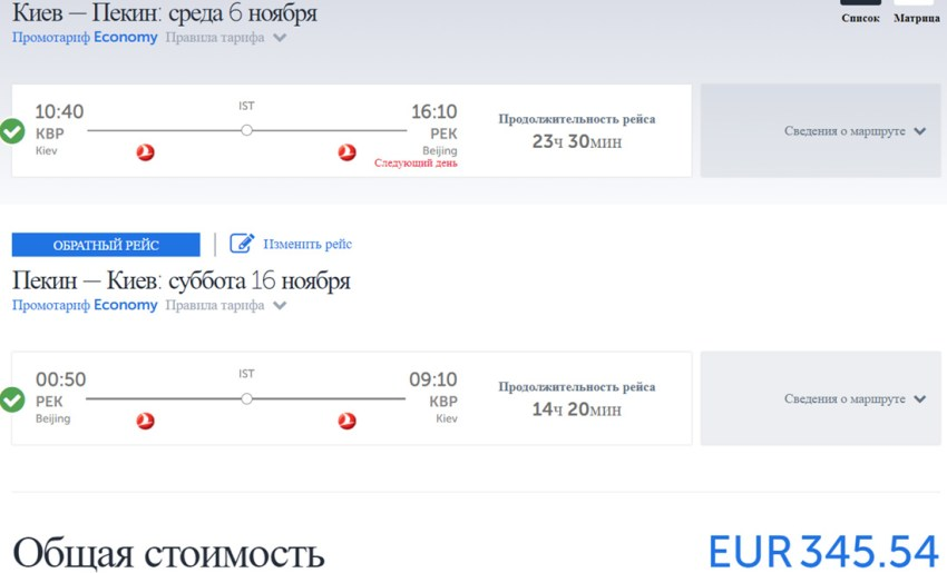 Квитки з Києва в Пекін туди-назад на сайті Turkish Airlines