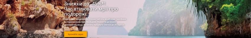 Розпродаж Qatar Airways