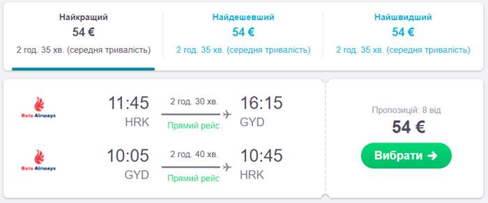 Авіаквитки Харків - Баку - Харків за€54