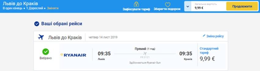 Авіаквитки Львів - Краків на сайті Ryanair
