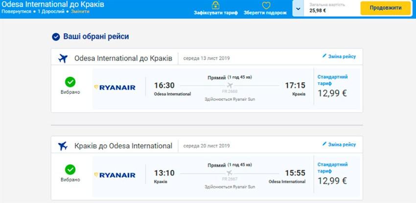 Авіа з Одеса - Краків - Одеса