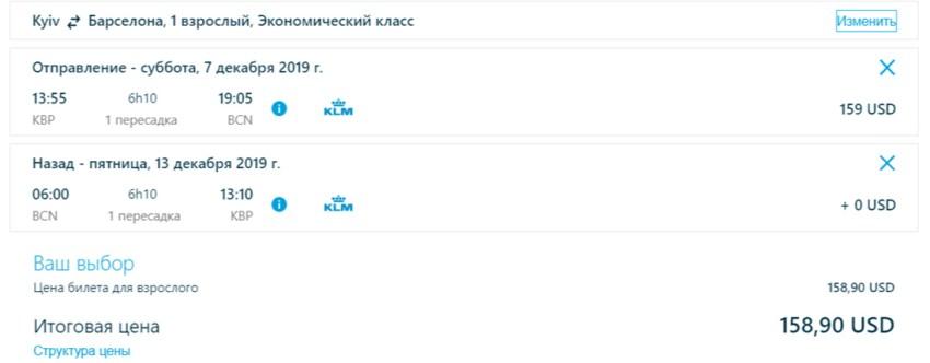 Авіаквитки Київ - Барселона - Київ на сайті KLM