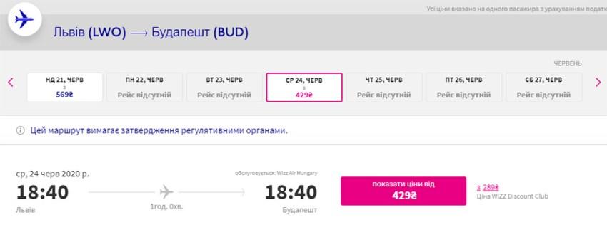 Авіаквитки зі Львова в Будапешт на червень