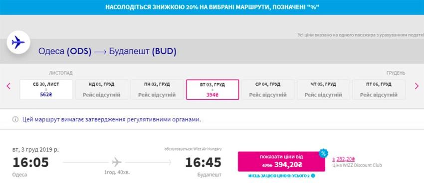 Авіаквитки Одеса - Будапешт зі знижкою 20%