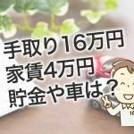 手取り16万円、家賃4万円で一人暮らしできる?貯金や車は?