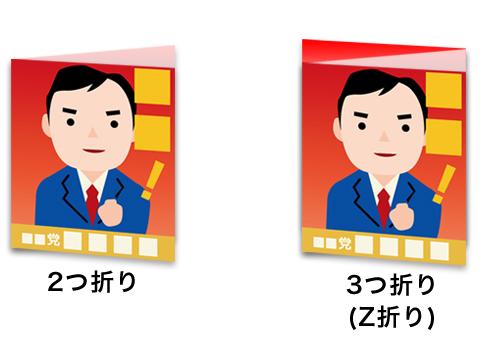 選挙パンフレット印刷