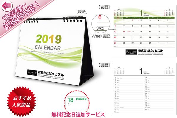 卓上カレンダー ウェーブ・グリーン商品画像
