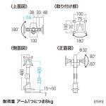 水平多関節液晶モニタアーム(前後2面)商品画像