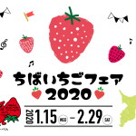ちばいちごフェア2020