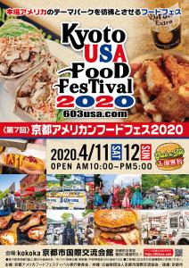 京都アメリカンフードフェス2020