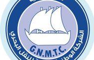 الوطنية للنقل البحري ترغب في بيع السفن القديمة