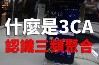 什麼是3CA?快速認識4G LTE三頻聚合