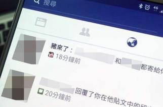 豬別再來了!如何封鎖Facebook中煩死人的遊戲通知?