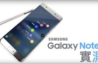 內外兼備的全新旗艦!Samsung Galaxy Note 7影音實測