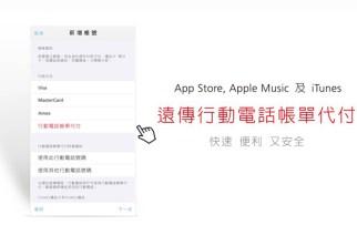 遠傳電信即日起推出 App Store, Apple Music 及 iTunes 行動電話帳單代付服