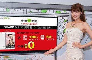 SHARP M1亞太開賣,內建愛奇藝「快播屏」與Gt 行動電視等多款線上影視平台 @LPComment 科技生活雜談