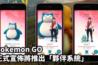 Pokémon GO新增夥伴系統 帶著寶可夢移動可獲得糖果