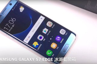 市售版冰湖藍Samsung Galaxy S7 edge影音開箱