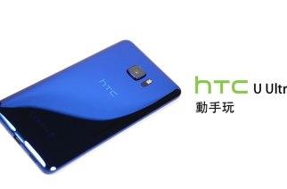 HTC U Ultra 影音實測:內外兼修、Just for U