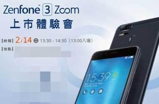 華碩2/14在台發表ASUS ZenFone 3 Zoom雙鏡頭照相手機