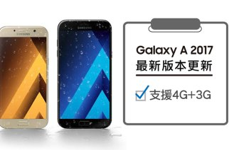 台灣三星推送Samsung Galaxy A5 / A7 2017更新,升級3G+4G雙卡雙待