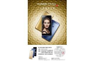 Huawei P10 Plus雙徠卡鏡頭手機4/11在台發表,主打人像攝影